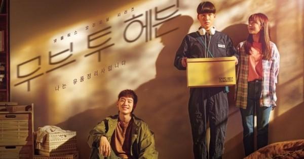 Semakin Banyak Drama Korea Yang Bagus Dan Memiliki Pesan Moral